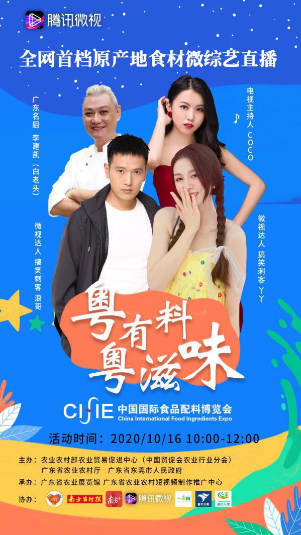 短标:第五届中国食博会举办 腾讯微视上线首次广东美食微综艺直播