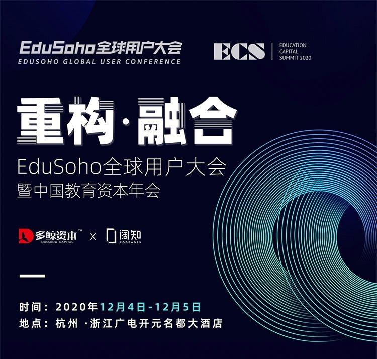 2020 EduSoho全球用户大会聚焦6