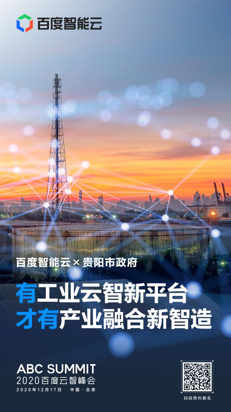 对话业界大咖解读中国有嘻哈百度云盘智能化案例 2020百度云智峰会倒计时3天!-奇享网