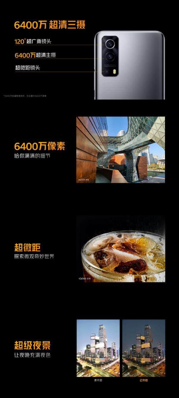 千元用机首选!iQOO Z3火爆开售,1699起