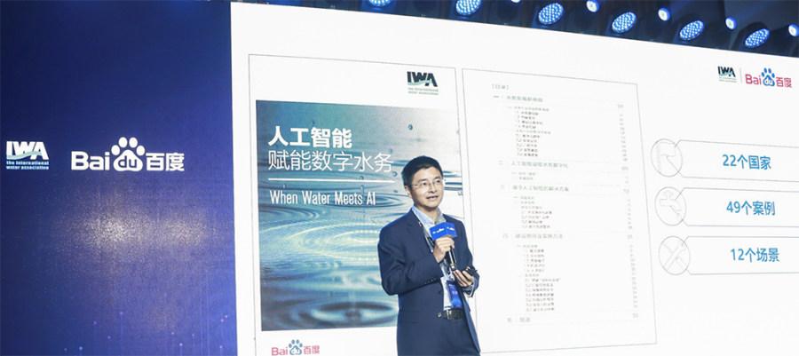 《人工智能赋能数字水务》白皮书正式发布,水务行业智能升级有了指引