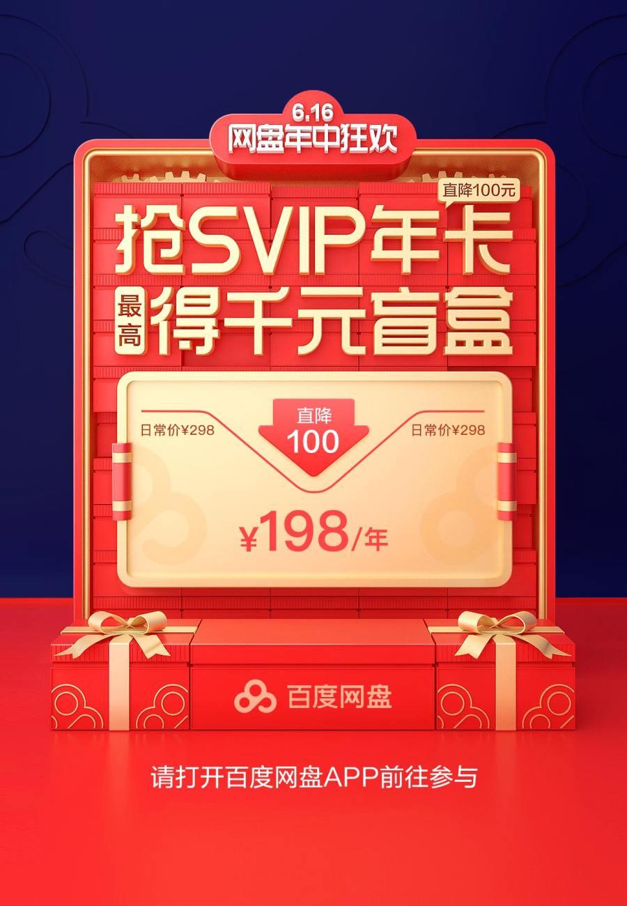 百度网盘企业网盘,年中庆活动:众多惊喜好礼SVIP会员直降100元-奇享网