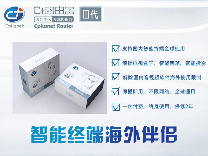 为什么越来越多人出国探亲访友把C+路由器作为中国特色礼品?