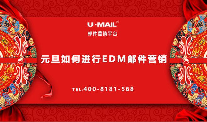 元旦如何成功进行EDM邮件营销