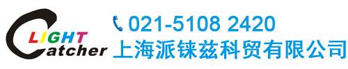 上海派铼兹科贸有限公司,深耕光电子领域15年!