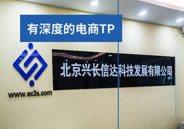 电商TP标杆!兴长信达用人才、技术、经验助力传统企业增收