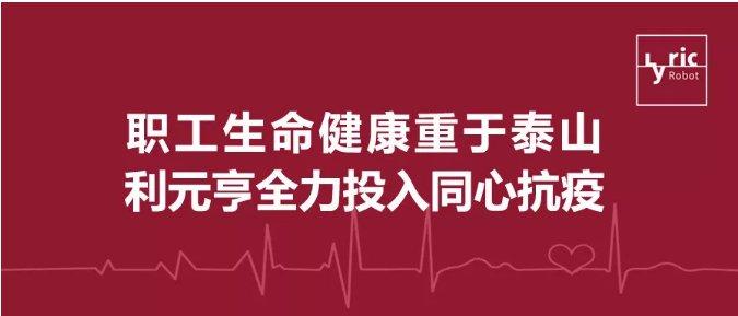 利元亨心系员工健康积极行动抗疫情