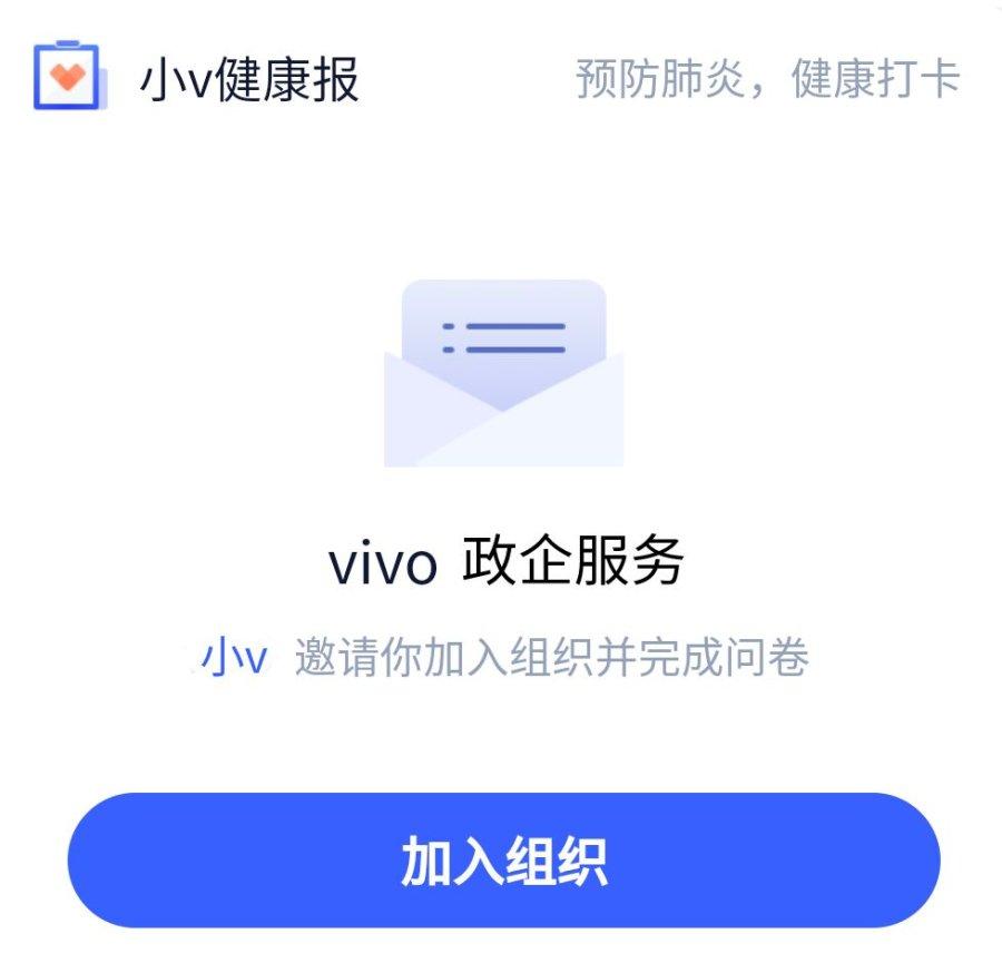 vivo上线小v健康报,协同多项防护服务,助力疫情防控