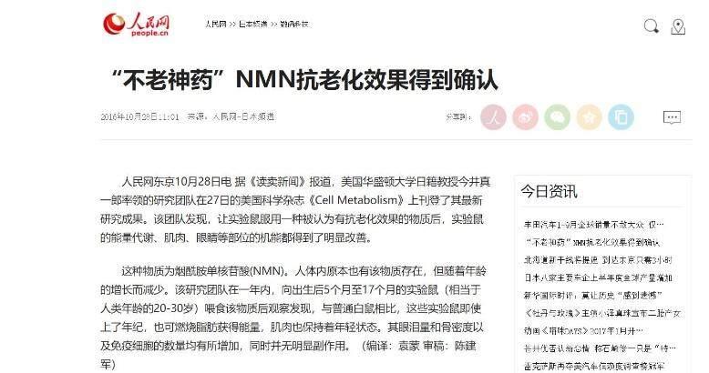 NAD+前体NMN遭疯抢,基因港艾沐茵真的有效么?