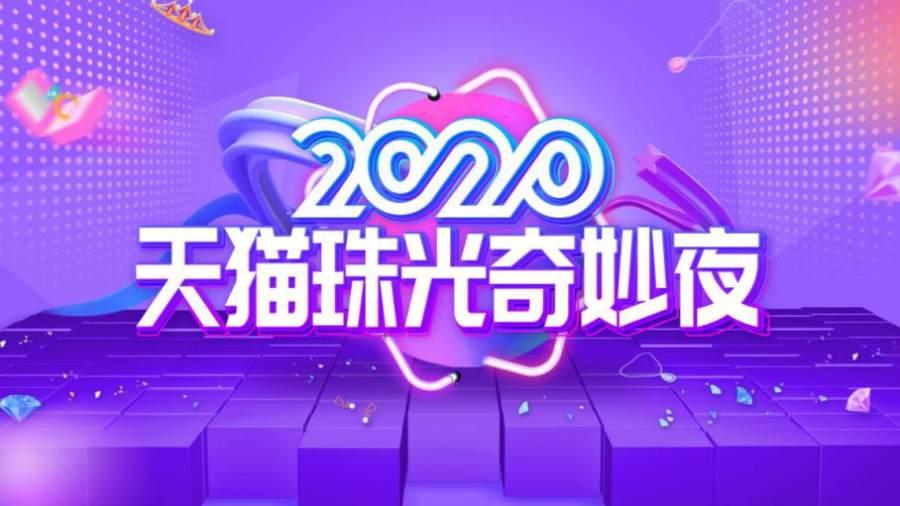 2020天猫珠光奇妙夜盛大开启!盲盒互动奇趣圈粉饭圈少女