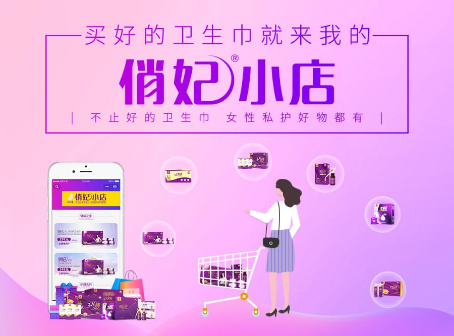 继京东、淘宝、拼多多之后,俏妃小店2.0的上线搅动社交电商新发展