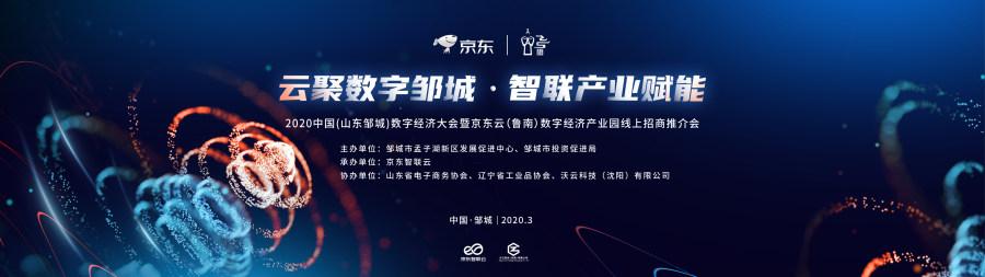 京东云(鲁南)数字经济产业园线上招商推介会圆满落幕