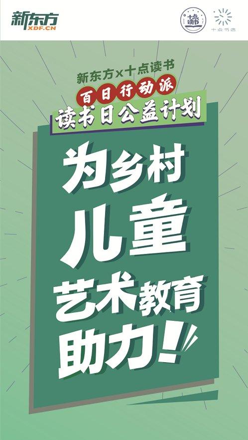 10万坚持者共同捐赠爱心图书角 新东方在线百日行动派见证坚持的力量