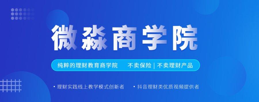"""微淼商学院王楼楼:""""以学员为中心""""是企业文化,更是核心竞争力!"""