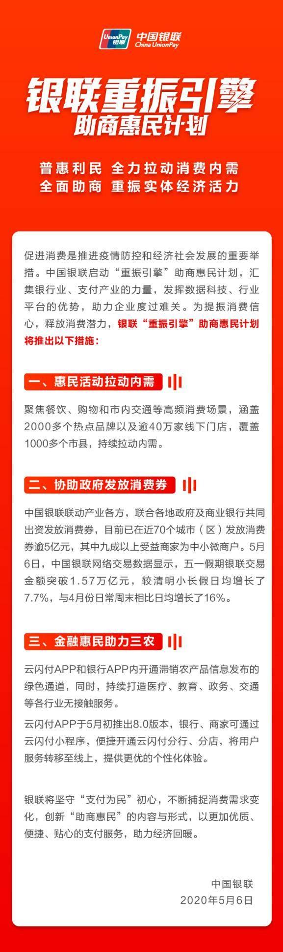 消费券背后的中国银联:用国企担当重振消费引擎