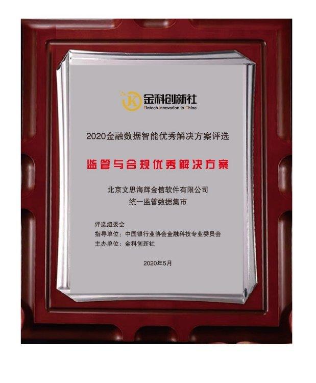 文思海辉金融统一监管数据集市获监管与合规优秀解决方案奖