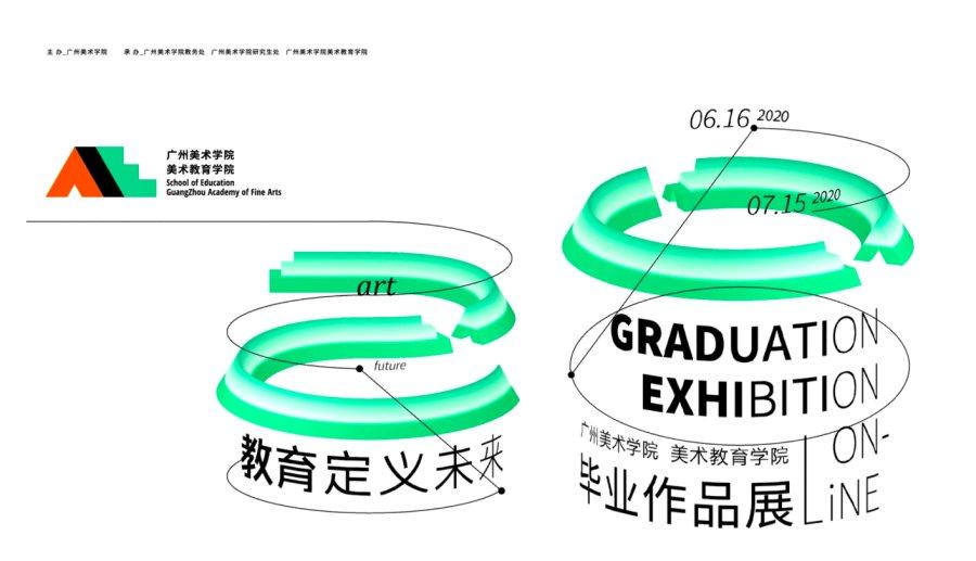 广州美术学院美术教育学院2020届