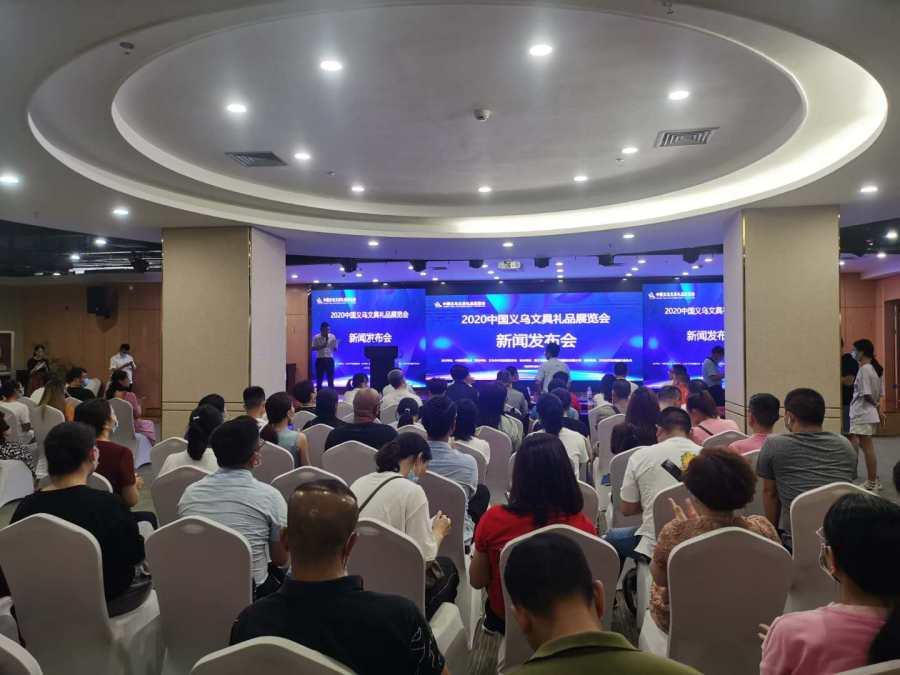 抢时间 抢订单—2020中国义乌文具礼品展览会将于7月开幕