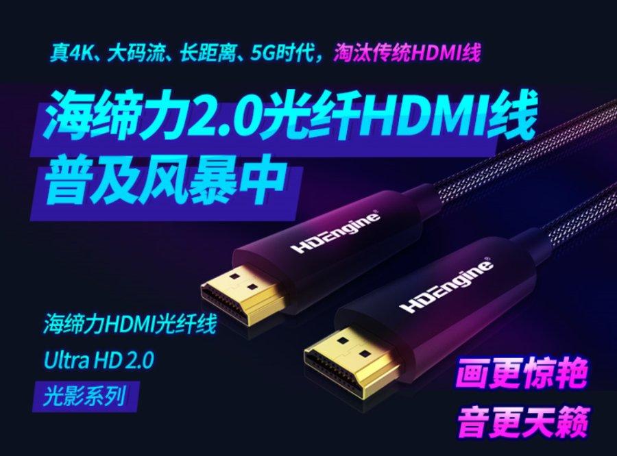 光纤HDMI普及进行曲,海缔力光影2.0