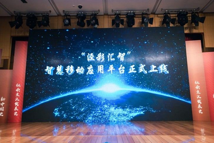 """献礼建党99周年 文思海辉推出智慧党建平台""""党建荟"""""""