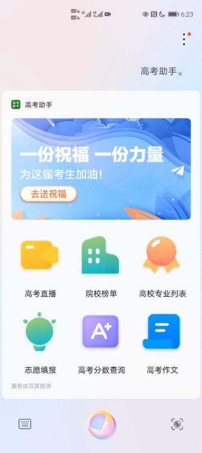 """百度联合华为打造高考服务""""直通车"""" 实现语音直达高考服务"""