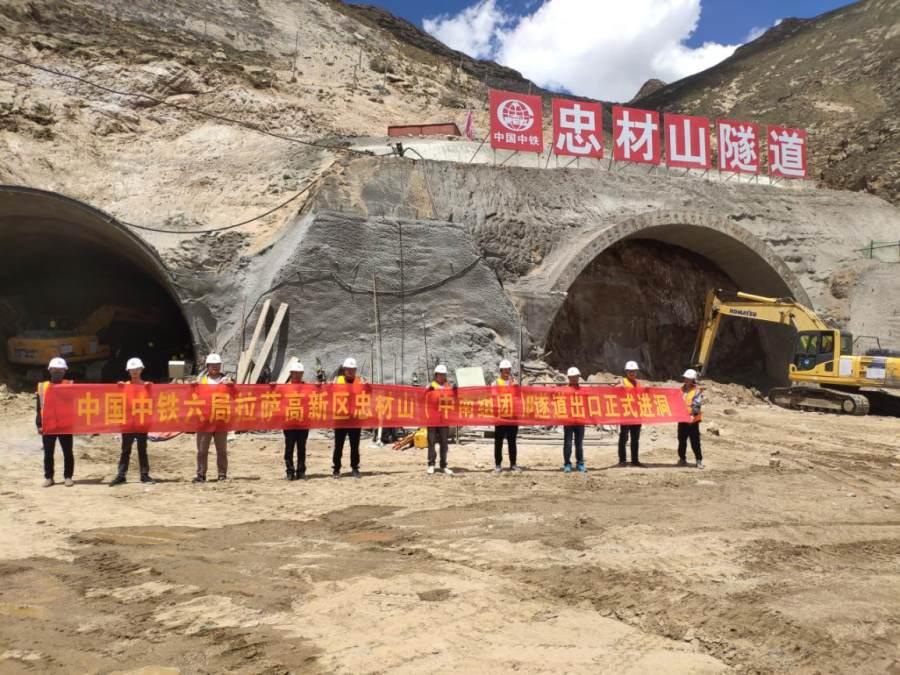 首爆!中铁六局在拉萨忠材山隧道正式开始爆破施工,工程全面进入大干阶段