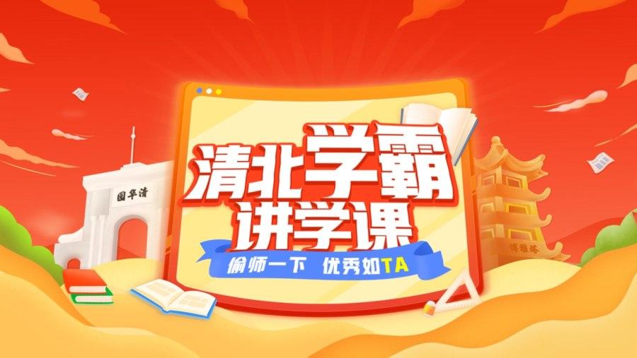 """清北学霸学习方法曝光 新东方在线带你线上""""偷师"""""""