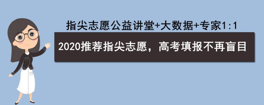 【陕西】公益讲堂+大数据+专家1:1,指尖志愿让高考志愿填报不再盲目