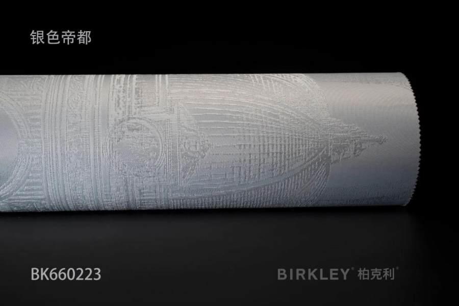在风云变幻中稳步向前,柏克利推出多款吸睛新产品