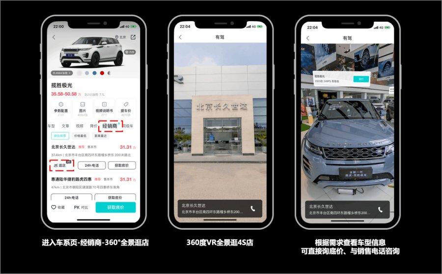 有驾:加速VR 4S数字门店规模化,全面实现线上『全景逛店』