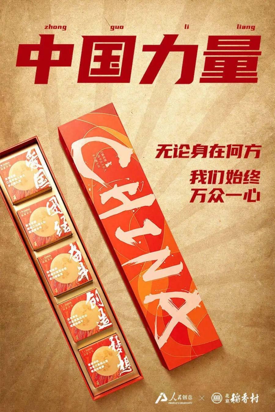 中秋团圆时,人民创意邀请您品国潮月饼,聚中国力量