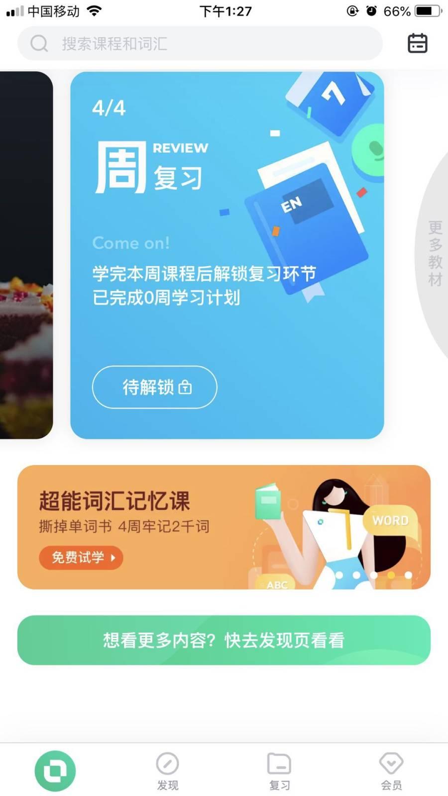 开言英语app——风靡网络的开言英语到底怎么样?