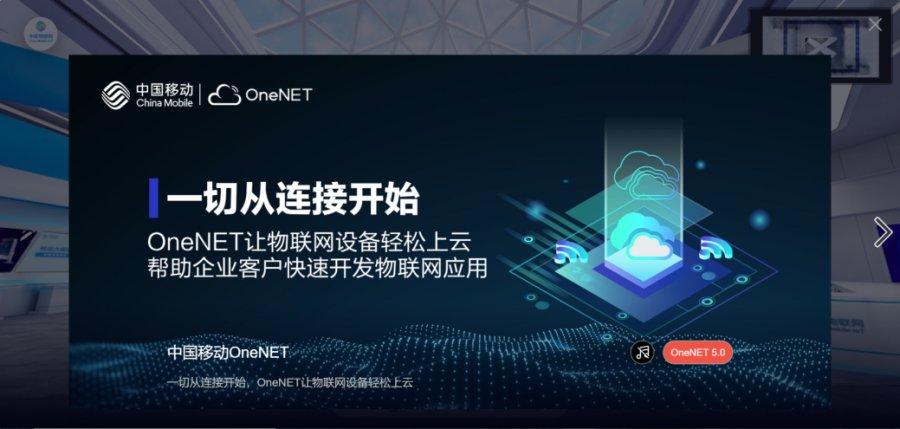 智汇八方,直击2020线上智博会!中国移动OneNET平台5大看点抢先了解!