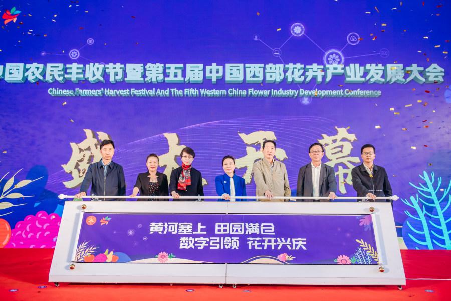 中国农民丰收节暨第五届中国西部花卉产业发展大会盛大启幕