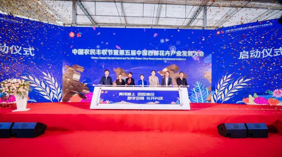 中国农民丰收节暨第五届中国西部花卉产业发展大会圆满结束