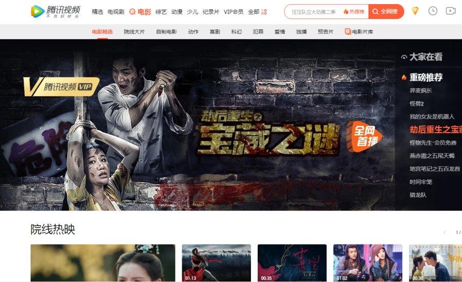 电影《劫后重生之宝藏之谜》今日上线腾讯视频电影频道首页推荐