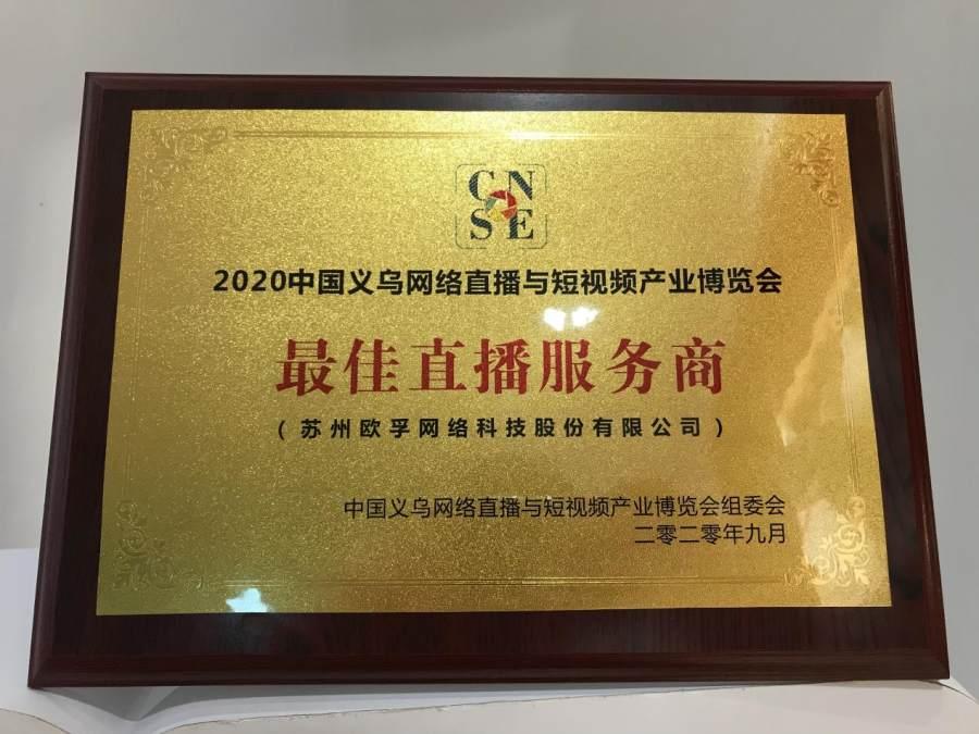 欧孚科技受邀参加2020中国义乌网络直播与短视频产业博览会