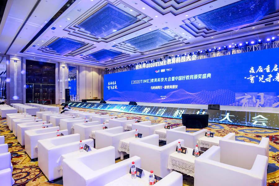中国网·教育科技大会开幕,微淼商学院获中国创新教育好产品奖