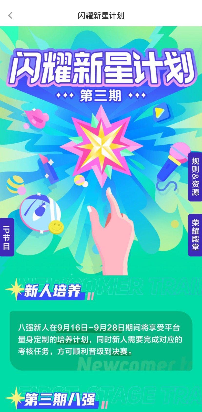 """硬核培训!花椒直播""""闪耀新星计划""""造网红升星之路"""