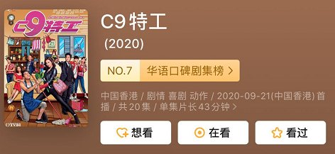 TVB《C9特工》本周结局,台庆剧《木棘证人》惊喜接档