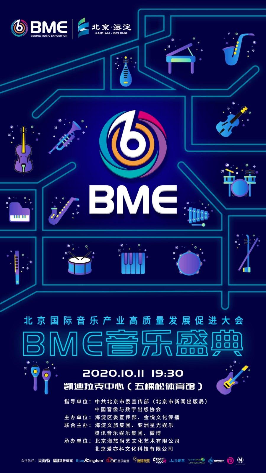 北京疫情后首次室内大型演出活动BME音乐盛典圆满落幕
