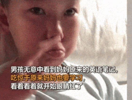 男孩翻看妈妈笔记竟内疚到哭泣?新东方在线指出陪伴是最好的告白