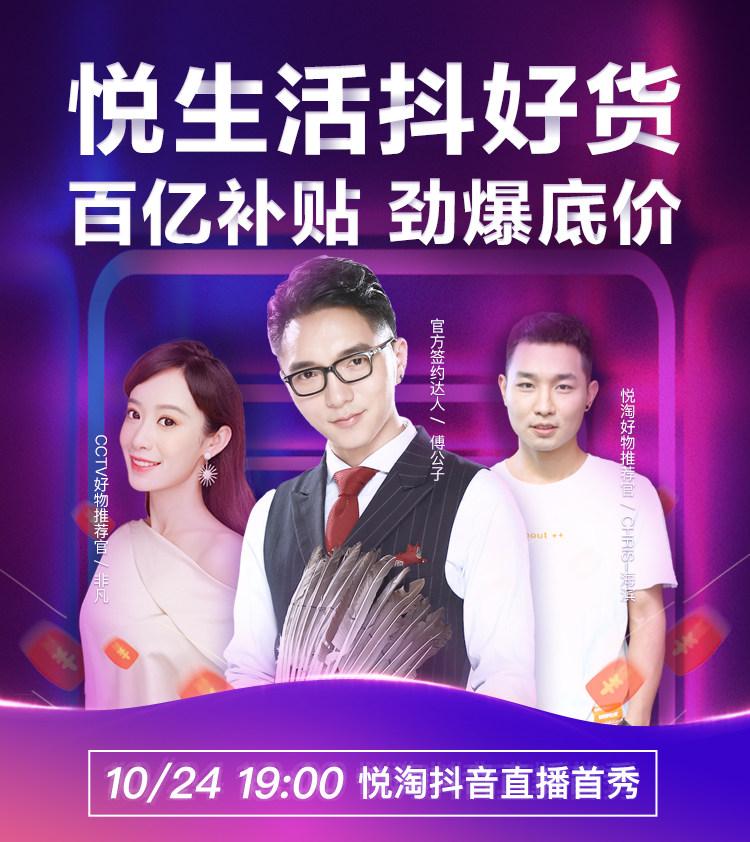 悦淘抖音直播首秀 10月24日晚直播间不见不散