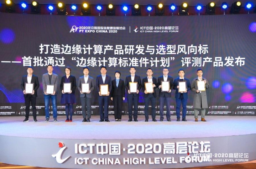 文思海辉获边缘计算标准件计划首批产品测试证书