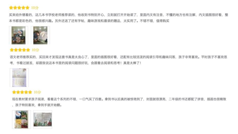 """双十一战报:智慧熊文化获""""尾款人""""青睐,荣登当当教辅类冠军"""