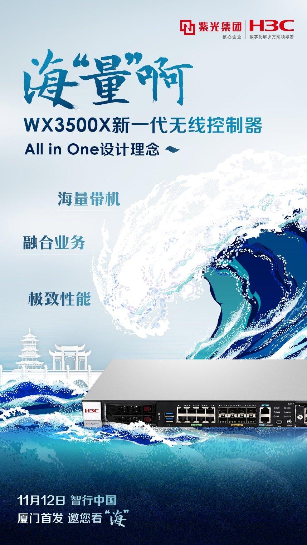 打造极致网络体验,新华三新一代无线控制器厦