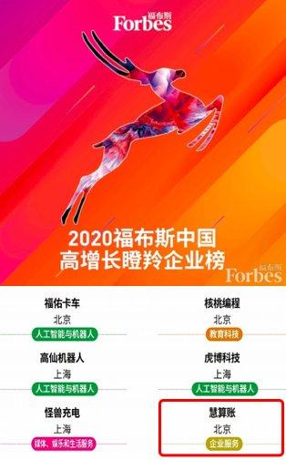 慧算账入选福布斯中国高增长瞪羚企业榜