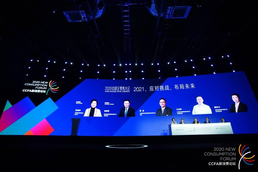 国美受邀参加2020中国全零售大会 开放生态圈助力新零售发展