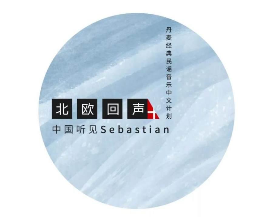 以中国之名,传唱北欧音乐经典神作,你值得一听!