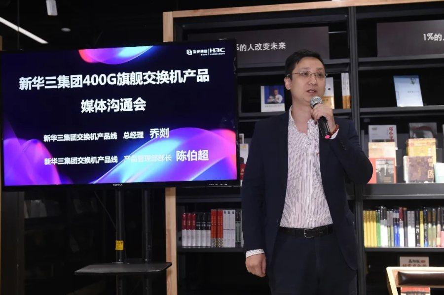 构筑智能联接底座,新华三400G产品引领数据中心超宽发展趋势